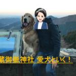 【武蔵御嶽神社】愛犬とケーブルカーに乗ってきた!犬連れでも行ける新感覚なお散歩コース!