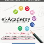 【体験談】量子力学コーチ/高橋宏和さんの1dayセミナーに参加した感想