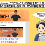 Blog Hacks(ブログハックス)の内容をガチ公開!評判の理由を初心者サラリーマンが徹底解説!