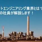 【就活生向け】プラントエンジニアリング業界とは?現役社員が解説しよう!