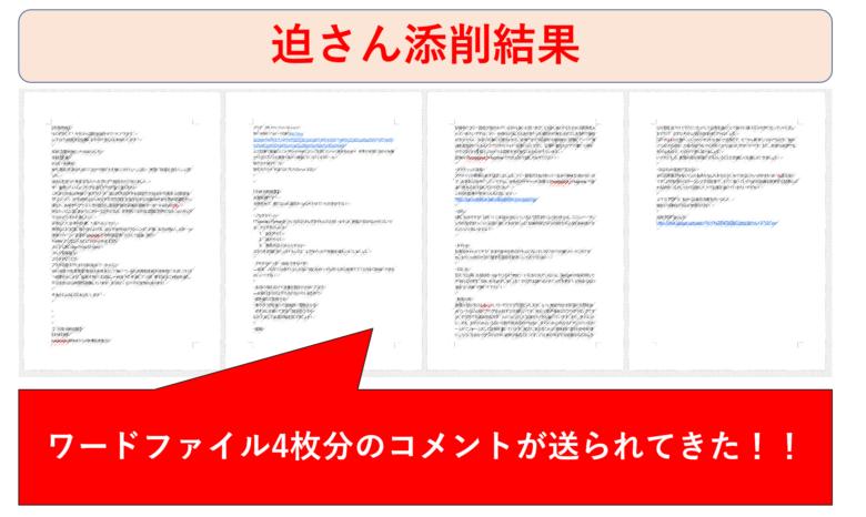 Blog Hacks(ブログハックス)_迫さんからの添削結果