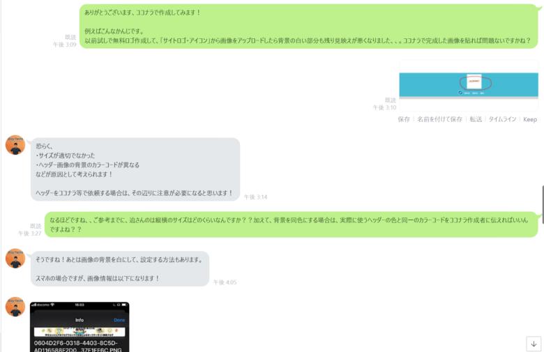Blog Hacks(ブログハックス)LINEの添削コメント