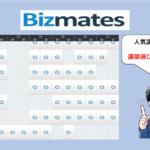 【2021年最新】Bizmates(ビズメイツ)の人気講師は?【自分に合う講師の3つの見極め方】