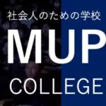 MUPカレッジの評判は?うさぎクラスに在籍中の海外営業マンによる徹底レビュー!!