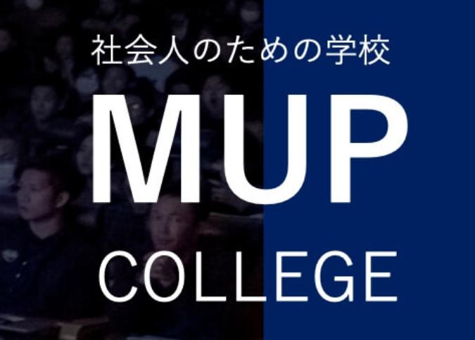 MUPカレッジの評判