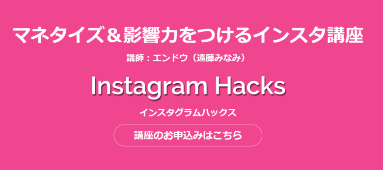 Instagram Hacks(インスタグラムハックス)の概要