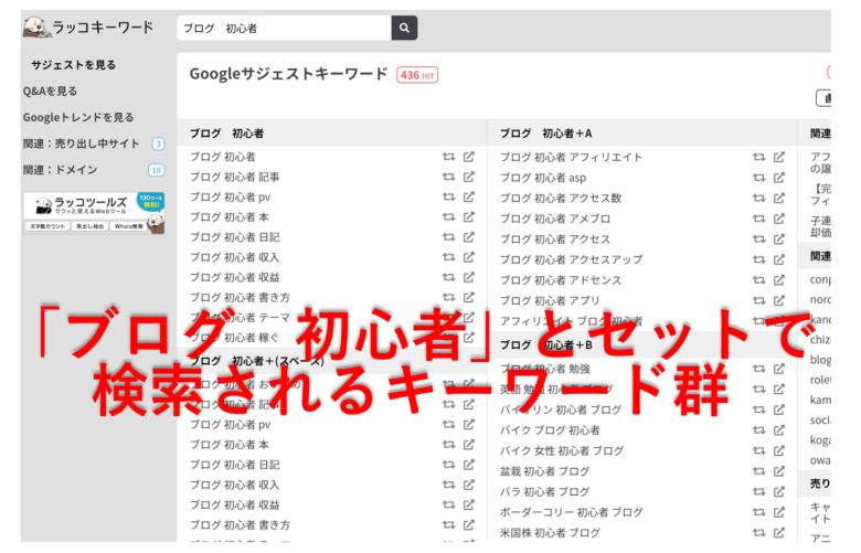 ラッコキーワードの検索画面