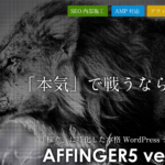 【コピペで完了!】アフィンガー5のカスタマイズ方法を徹底解説【30分でデザイン革命】