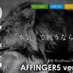 【収益加速!?】AFFINGER5(アフィンガー5)の評判口コミを月5桁稼いでいる僕が分かりやすく解説!