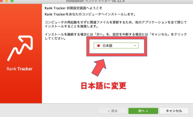 Rank Trackerの言語選択