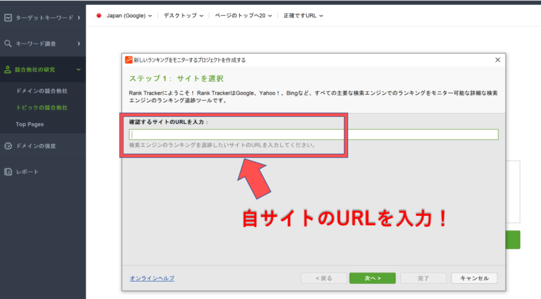 Rank Trackerの初期設定_自サイトURL入力