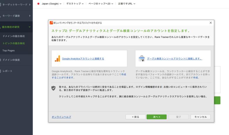 Rank TrackerとGoogleアナリティクス設定