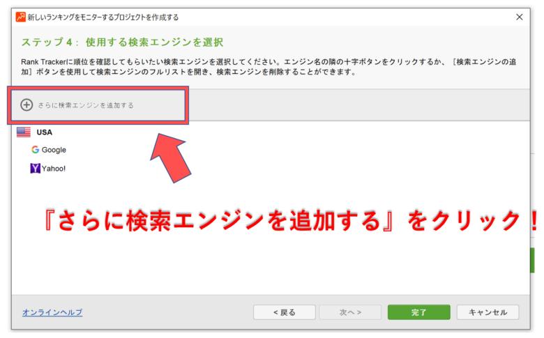Rank Tracker_さらに検索エンジンを追加する