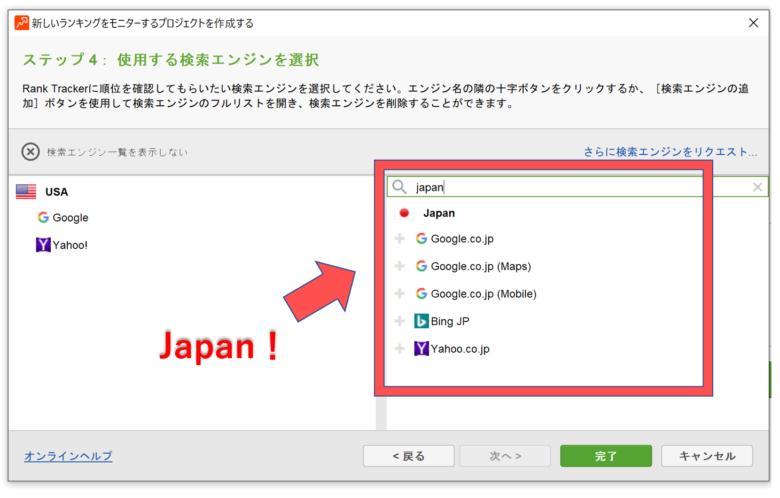 Rank Trackerの検索エンジンをjapanに変更
