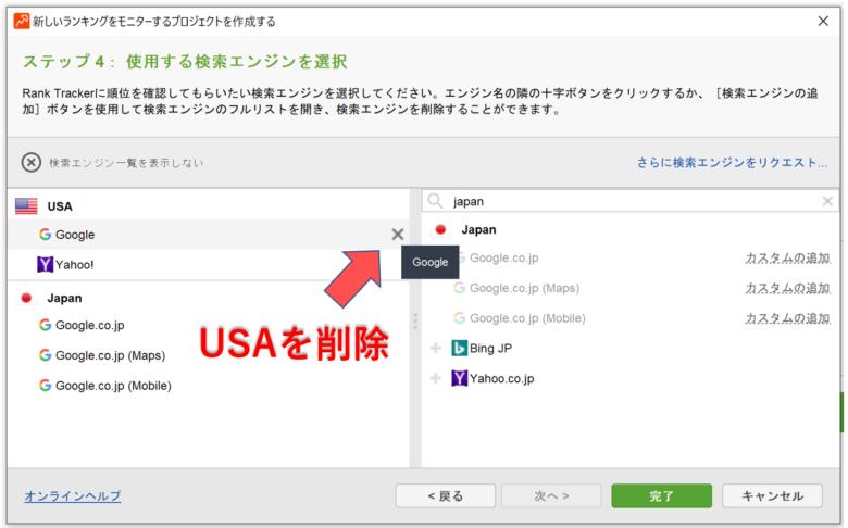 Rank Tracker_検索エンジンのUSAを削除