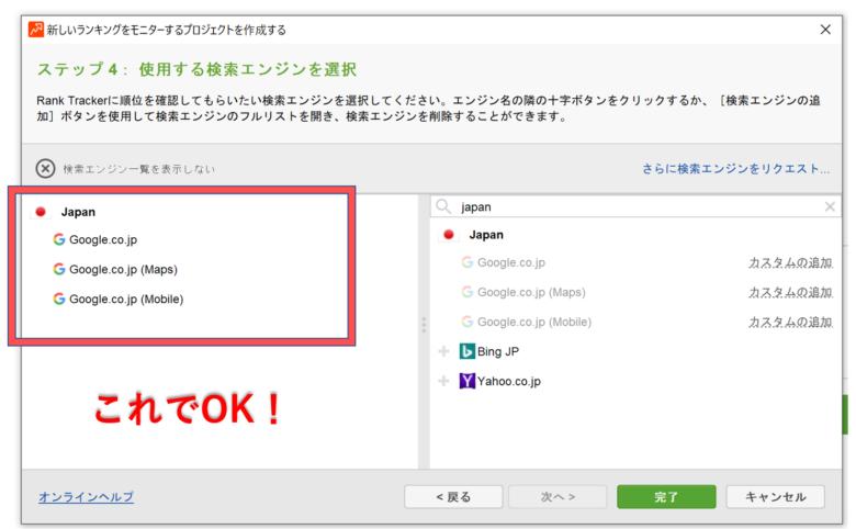 Rank Trackerの検索エンジンを日本版に設定