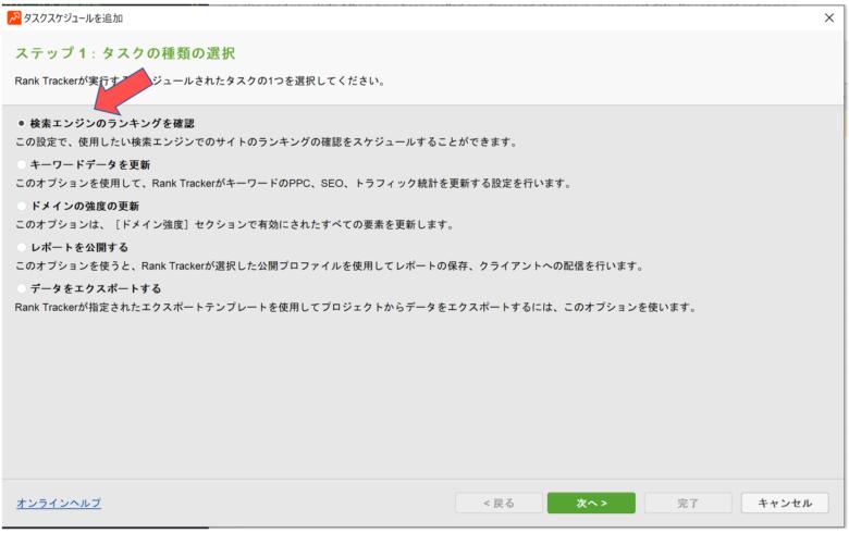 Rank Trackerスケジュール設定