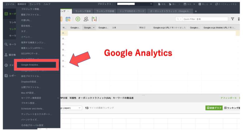 Rank TrackerのGoogleアナリティクス設定