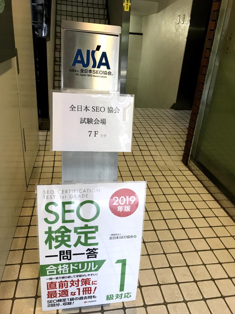 SEO検定試験当日