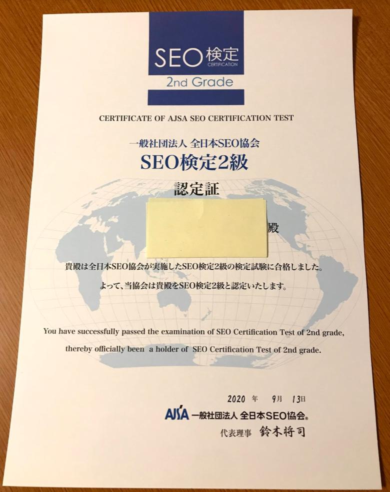 SEO検定2級合格の認定証
