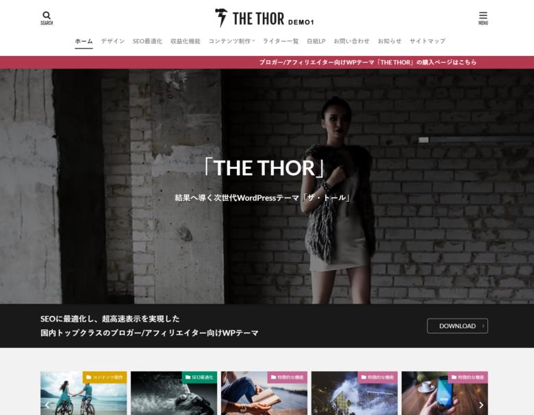 THE THORのデモサイト