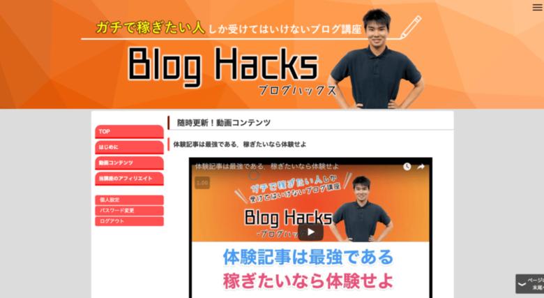 Blog Hacks(ブログハックス)の紹介画像