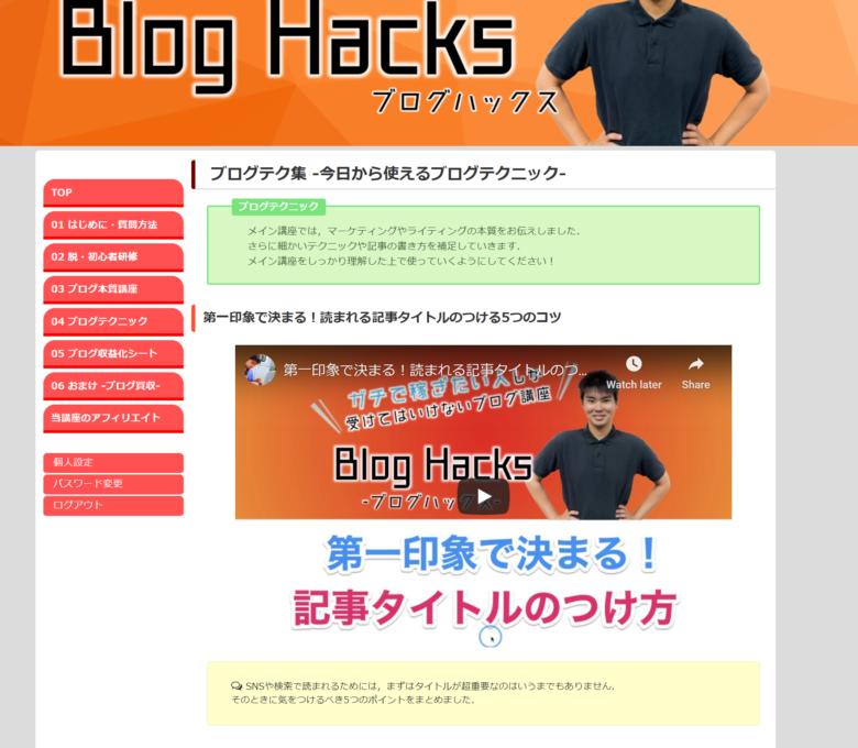 Blog Hacks(ブログハックス)のトップページ
