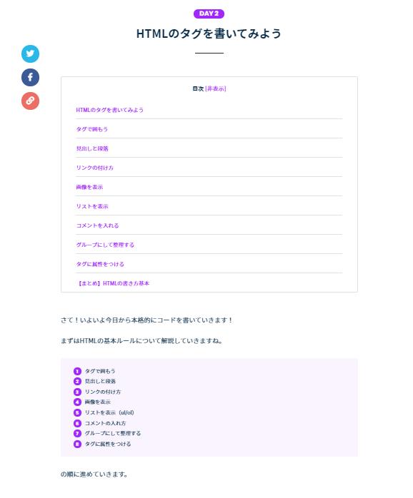 デイトラWeb制作コース_初級編カリキュラム