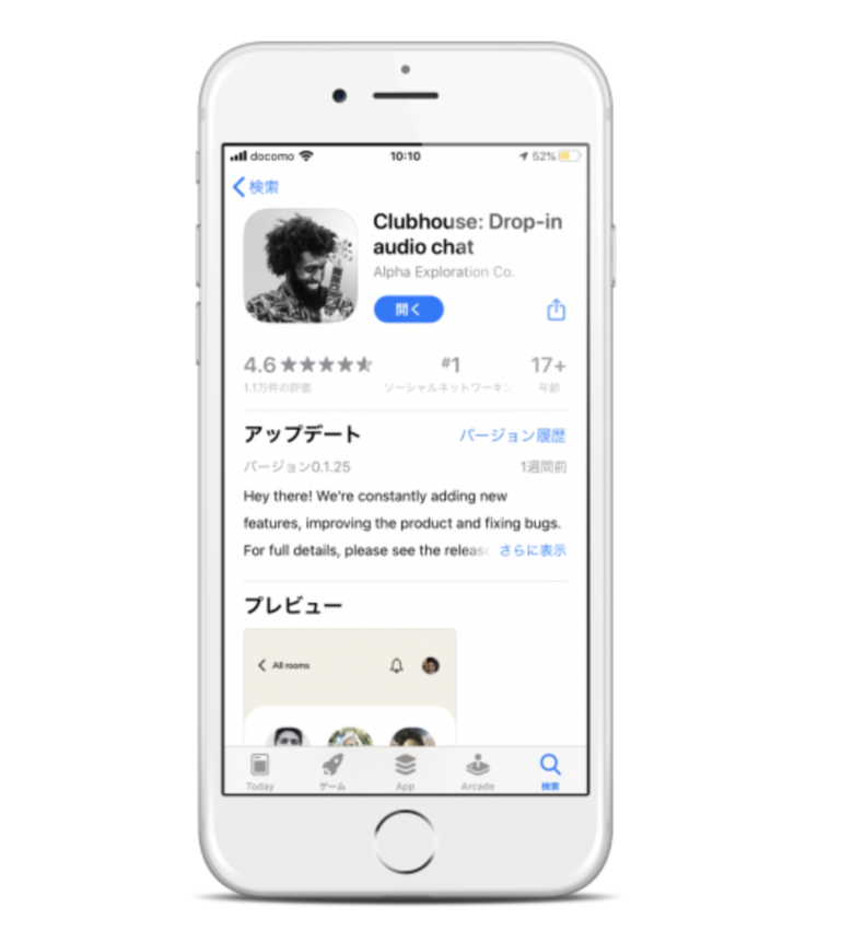 Clubhouseの始め方1:アプリをインストール