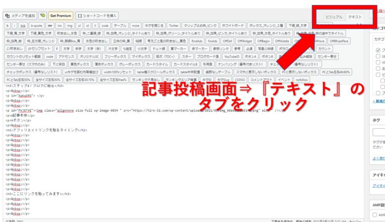 アフィリエイトリンクの貼り方_アフィンガー5の画面
