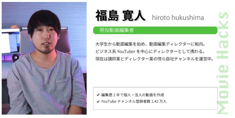Movie Hacks(ムービーハックス)の講師_福島寛人