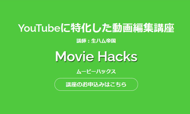 Movie Hacks(ムービーハックス)の公式サイト