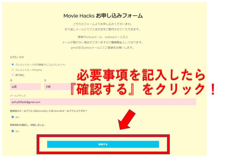Movie Hacks申込みフォームに記入
