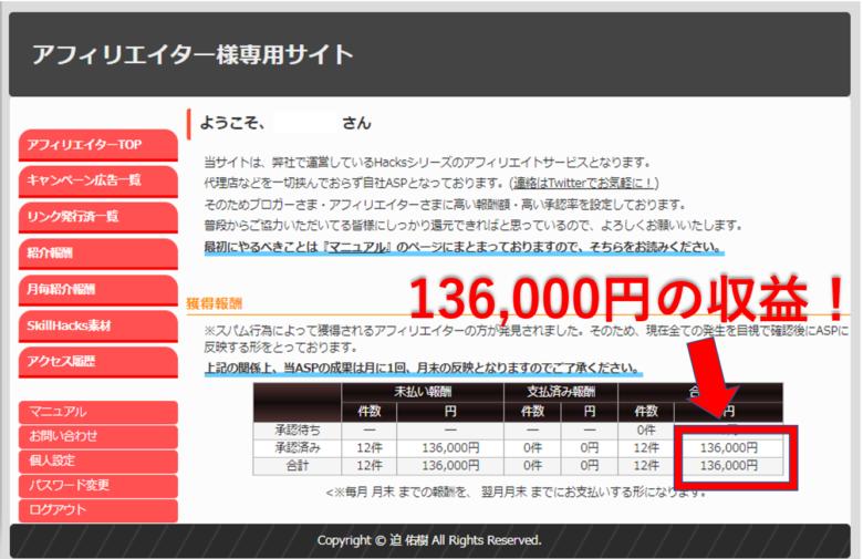 ブログハックスで稼いだ収益:136,000円
