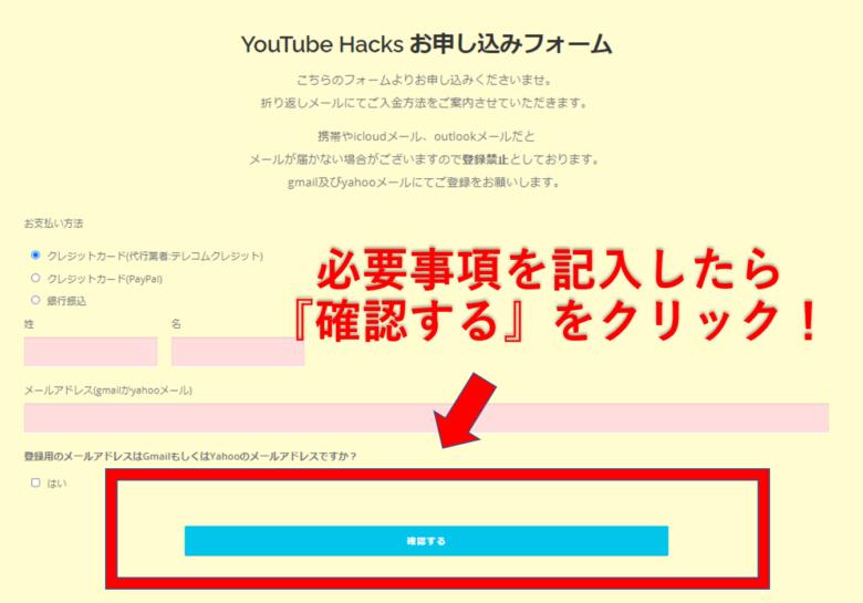 Youtube hacksお申込みフォームに記入