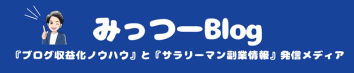 みっつーBlog