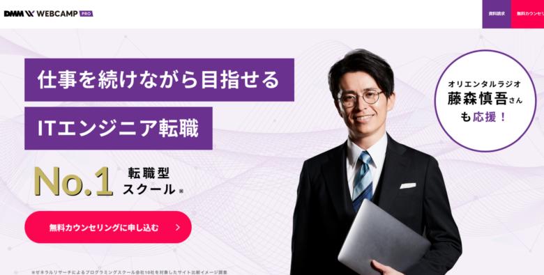 DMM WEBCAMP PRO(ウェブキャンプ・プロ)の詳細説明