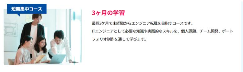 DMM WEBCAMP COMMIT3か月コース