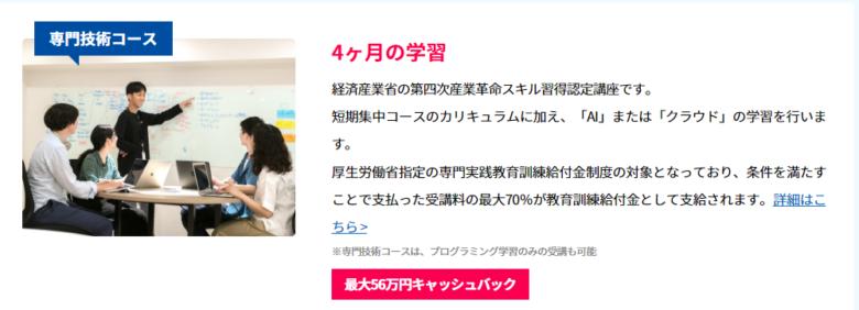 DMM WEBCAMP COMMIT4か月コース