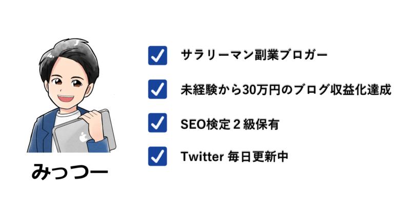 ブログ運営人みっつーの自己紹介
