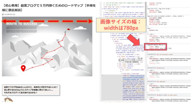 みっつーblogのブログ画像の横幅サイズを紹介