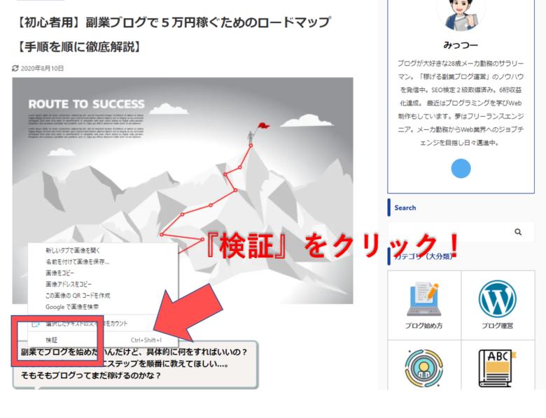 みっつーblogの記事画像サイズを検証
