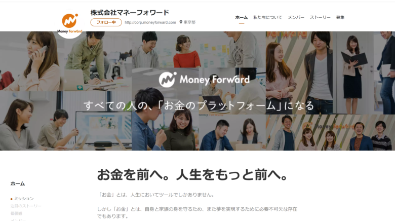 株式会社マネーフォワードの会社サイト