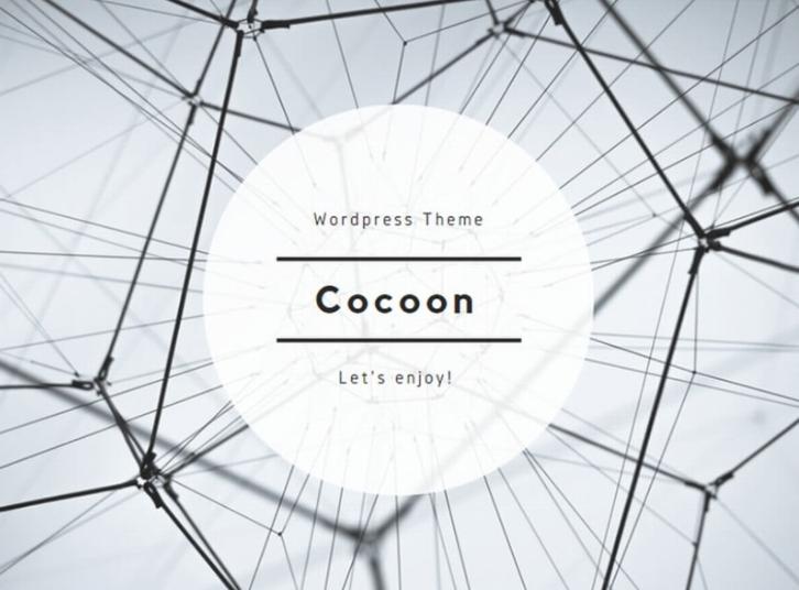 無料Wordpressテーマ『Cocoon』紹介